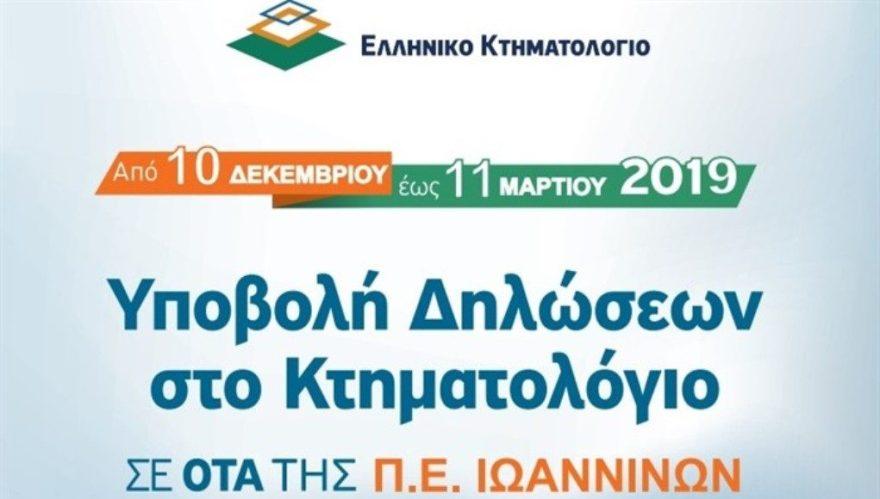 KTHMATOLOGIO - IOANNINA